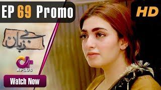 Pakistani Drama | Bezuban - Episode 69 Promo | Aplus Dramas | Usama Khan, Nawal Saeed, Junaid