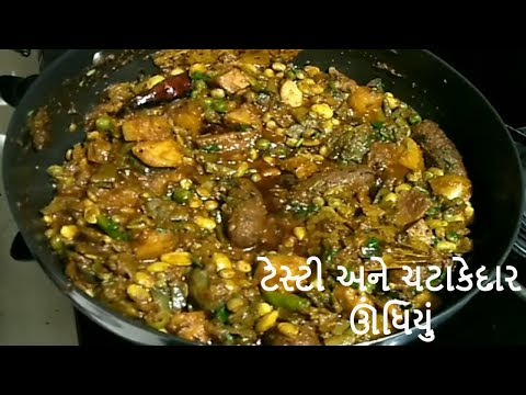 ટેસ્ટી ચટાકેદાર ઉંધિયું ધરે બનાવવાની રીત  tasty undhiyu recipe step by step