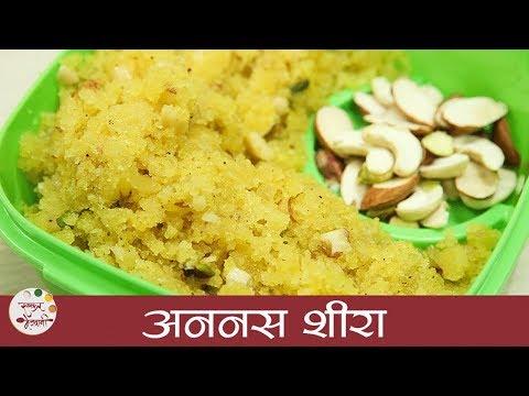 Pineapple Sheera Recipe In Marathi | अननस शीरा | Tiffin Recipes | Suji Halwa With Pineapple | Sonali