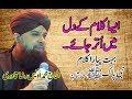 Baag E Jannat Main Nirali By Owais Raza Qadri 2017 mp3