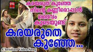 Karayaruthe Kunje # Christian Devotional Songs Malayalam 2018 # Christian Video Song