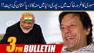 News Bulletin   3:00pm   19 Sep 2019   24 News HD