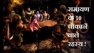 रामायण के 10 चौकानें वाले रहस्य !!!!