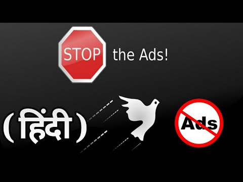 How to remove ads from android ( Hindi )