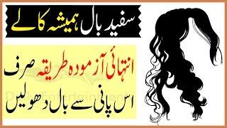 Fast Black Hair Naturally For Life Time In Urdu بالوں کو کالا کرنے کا طریقہ
