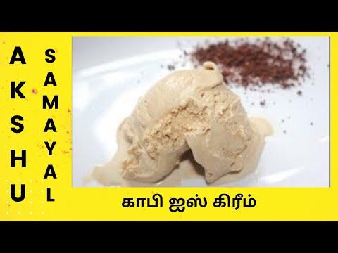 காபி ஐஸ் கிரீம் - தமிழ் / Coffee Ice Cream - Tamil