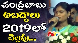 YS Sharmila Speech Gets Extraordinary Response ||  YSRCP Plenary Meeting 2017 || Amaravathi