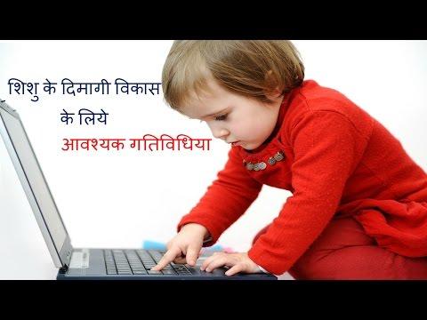 Activities which develop Baby Brain in Hindi/ शिशु के दिमागी विकास के लिए आवश्यक गतिविधियाँ