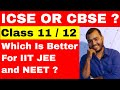 ICSE OR CBSE ? || Which Board Is Better ICSE OR CBSE || Which Board is better for IIT ? ||