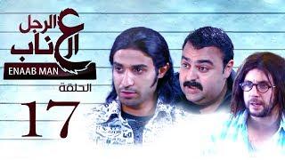 الرجل العناب الحلقة السابعة عشر  |17|El Ragol El Enab_ Episod