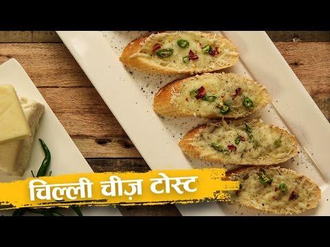 Chilli Cheese Toast Recipe | चिल्ली चीज टोस्ट | Quick & Easy | Sandwich Recipe In Hindi | Abhilasha