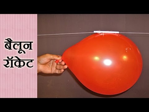 Balloon Rocket Science Projects For Kids In Hindi