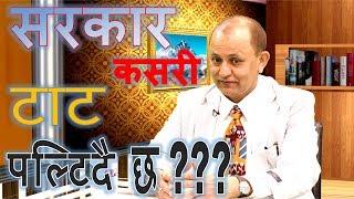 संघीयताको भबिस्य ! Dr Surendra Raj Devkota onTamasoma Jyotirgamaya