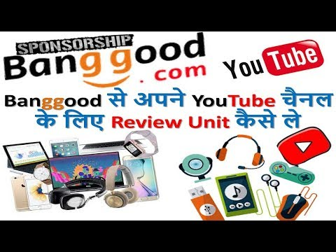 Review Unit for Small Youtube Channel , Banggood से अपने YouTube चैनल के लिए Review Unit कैसे ले