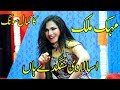 Mehak Malik New Super Hit Dance Eid Show Multan Shaheen Studio mp3