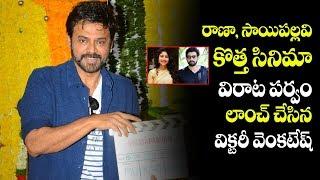 Rana Daggupati Virataparvam Movie Launch | Sai Pallavi | Venkatesh | Tollywood Book