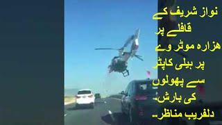 Followers Of Nawaz Sharif Avoid This Video Go Nawaz Go During