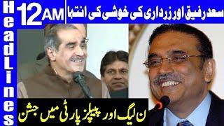 NA speaker issues production orders for Zardari, Rafique   Headlines 12 AM   20 June 2019   Dunya