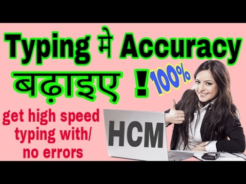 Increase typing Accuracy (part 2) | Head constable ministerial (HCM) typing test solution [hindi]