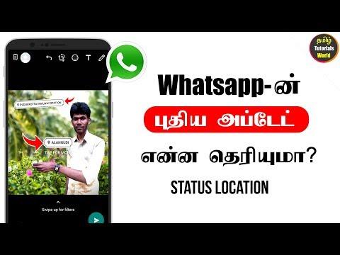 😍 Whatsapp New Status Location Update Tamil Tutorials World_HD