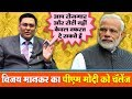म द ज र जग र और र ट नह क वल नफरत द सकत ह व जय म नकर Vijay Mankar Challenge To PM Modi mp3