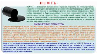 Download № 54. Органическая химия. Тема 14. Источники углеводородов. Часть 2. Физические свойства нефти Video