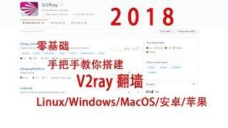 零基础手把手教你在Windows下使用V2ray