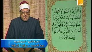 فضيلة الشيخ  شعبان الصياد    عليه رحمة الله في تلاوة مغرب الأربعاء 14 من شهر رمضان 1439 هـ الموافق