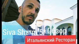 Египет- обзор отеля Siva Sharm 5*