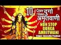 Download दुर्गा अमृतवाणी, Durga Amritwani Non Stop I ANURADHA PAUDWAL I Full Audio Song I Navratri Special MP3,3GP,MP4