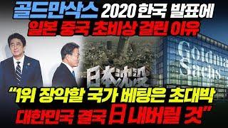 """골드만삭스 2020 한국 발표에 일본 중국 초비상 걸린 이유 """"1위 장악할 국가 베팅은 초대박 대한민국 결국 日내버릴 것"""" l Goldman Sachs [ENG SUB]"""