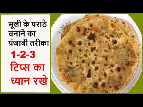 मूली  के  पराठे  बनाने  का पंजाबी  तरीका , 1-2-3 टिप्स  का  ध्यान  रखे  | Stuffed Mooli Paratha