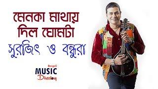 Menoka Mathay Dilo Ghomta (মেনকা মাথায় দিল ঘোমটা)   Surojit Chatterjee   Surojit O Bondhura   Bhoomi