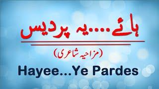 Urdu Funny Poetry - Hayee...Ye Pardes (Mazahiya Shayari)