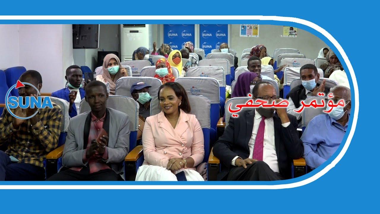 #السودان#سوناI  مؤتمر صحفي - لجان المقاومة السودانية