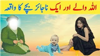 Khawaja Qutab Uddin Bakhtiar Kaki Per Apne Na Jaiz Bache Ka iLzam Lgane Wali Aurat Ka Waqia