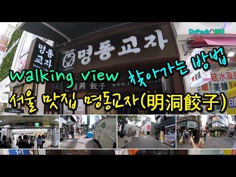 서울 맛집 : 명동교자(明洞餃子) 본점, 분점 찾아가는 방법 / Walking view : Myeongdong KyoJa / [DrparkAtti]-워킹뷰