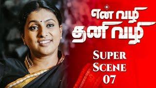 En Vazhi Thani Vazhi - Tamil Movie | Scene 7 | RK | Poonam Kaur