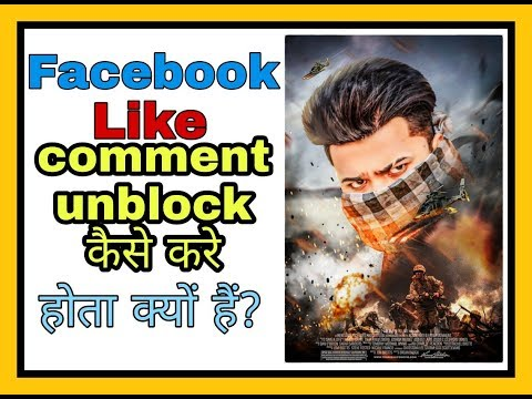 Facebook like block//comment block hoti kyo h open kaise kre