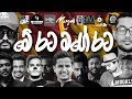 Download Me Rata Mage Rata ft Youtubers | මේ රට මගේ රට ( cover version ) | Mangus MP3,3GP,MP4