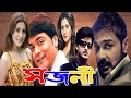 Kolkata Bangla Movie Sajani ( সজনী )  Prasenjit, Rimi Sen and Jishu