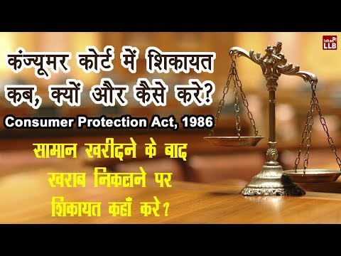 How to File a Complaint in Consumer Court in Hindi | By Ishan