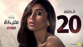 مسلسل مليكة الحلقة 20 العشرون - بطولة دينا الشربينى |Malika Series - Episode 20 HD