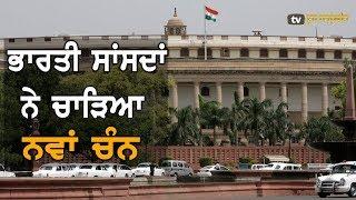 ਸੰਸਦ ਮੈਂਬਰਾਂ ਨੇ ਸਹੁੰ ਚੁੱਕਦਿਆਂ ਹੀ ਸ਼ੁਰੂ ਕੀਤੀ ਘਟੀਆ ਰਾਜਨੀਤੀ | Punjab Now