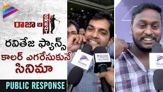 Raja The Great Movie Public Response | #RajaTheGreat Public Talk | Ravi Teja | Mehreen | Dil Raju