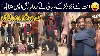 Jani Ka Packages Mall Mein Push Ups Hangama, Level Jugtain | Seeti 42 | City 42