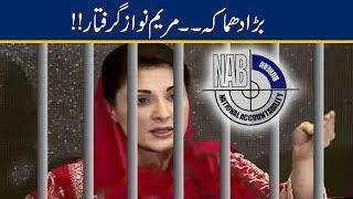 Exclusive!! NAB Arrests Maryam Nawaz