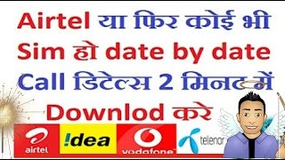 airtel outgoing & INCOMING CALL LIST calls details - PakVim
