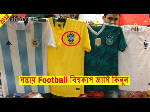 সস্তায় বিশ্বকাপ জার্সি কিনুন ⚽ Best Place To Buy World Cup jersey In Dhaka 2018