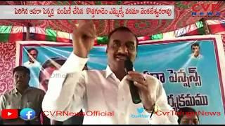 Kothagudem MLA Vanama Venkateswara Rao Speaks About Doubled Aasara Pension | CVR News